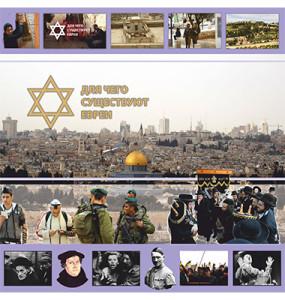 Для чего существуют евреи